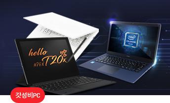 신학기 필수템 노트북/태블릿