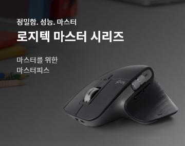 MX MASTER3 최고급 무선 마우스