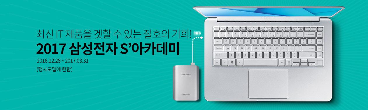 삼성'S아카데미