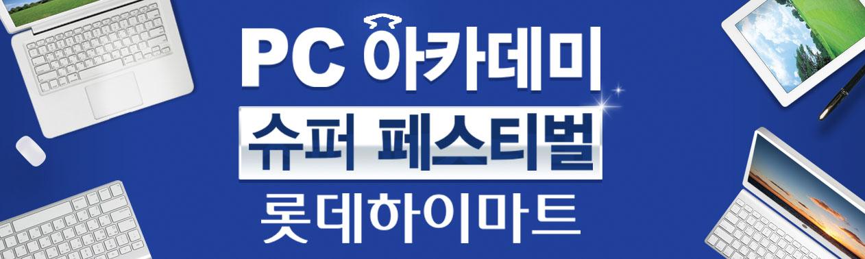 PC아카데미 기획전