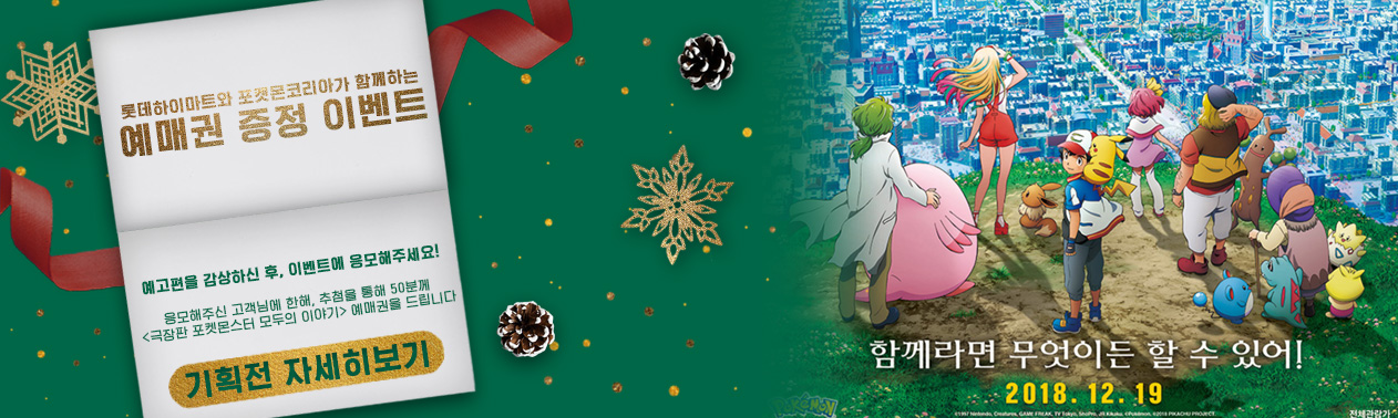 [롯데하이마트X포켓몬] 응모권 이벤트