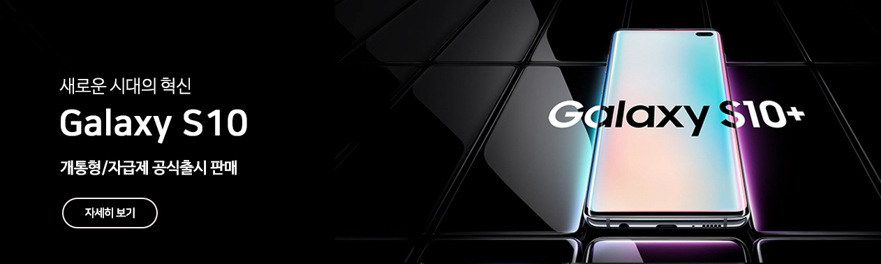 갤s10 공식출시판매