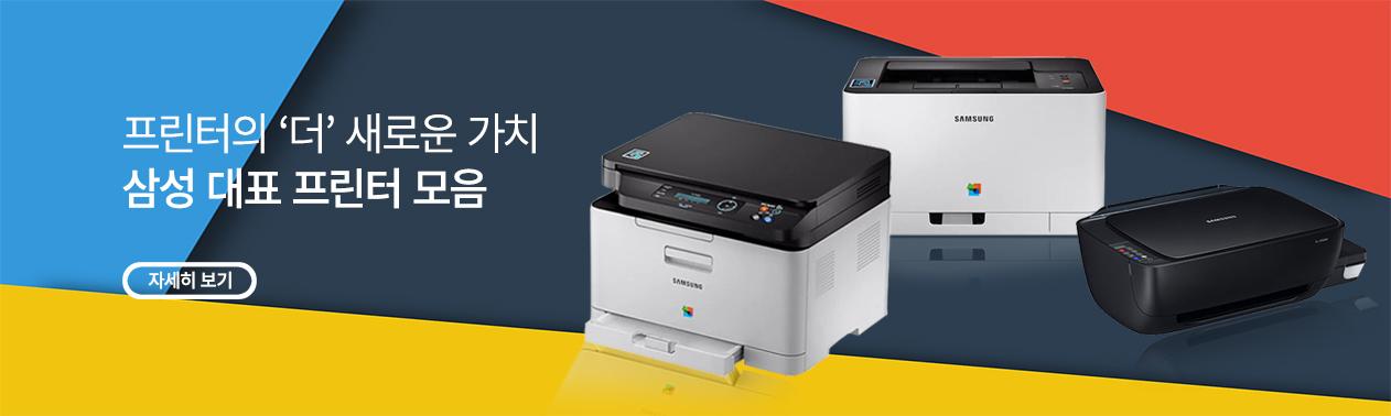 삼성 프린터