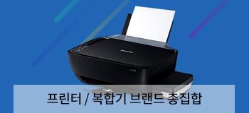 프린터 모음전