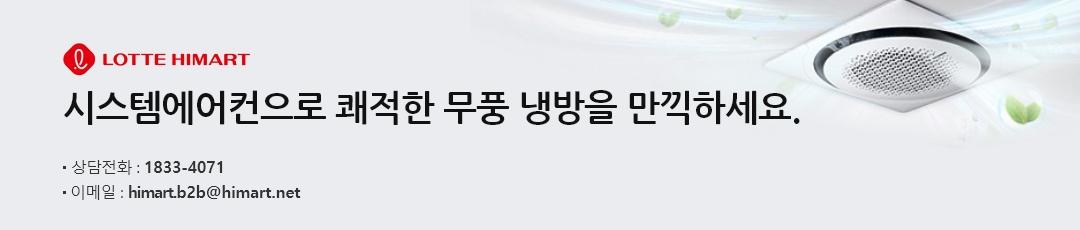 B2B 서브_시스템에어컨_상단이미지