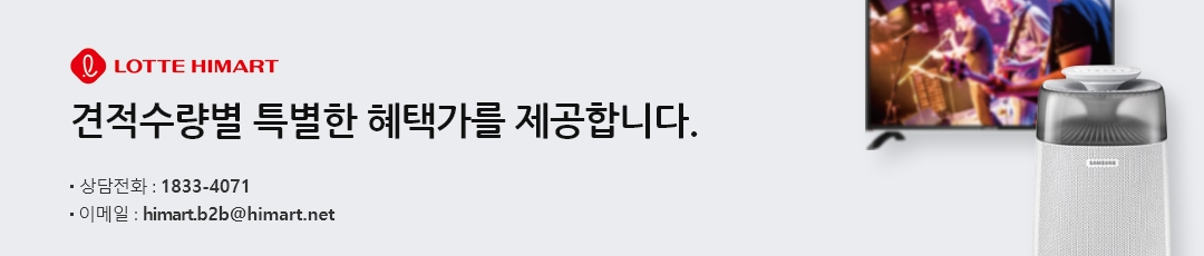 B2B 서브_일반가전_상단이미지
