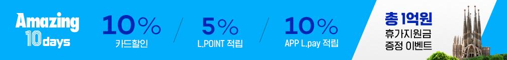 0815_16_어메이징_현대,NH농협