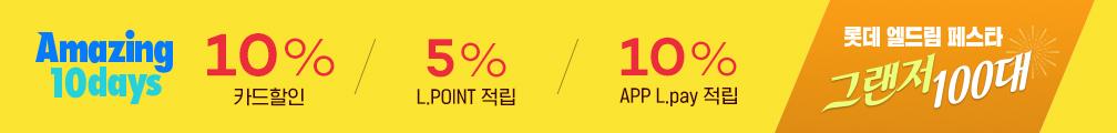 1015_17_어메이징_롯데_NH농협
