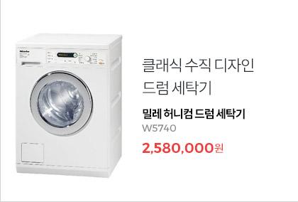 밀레 허니컴드럼 세탁기