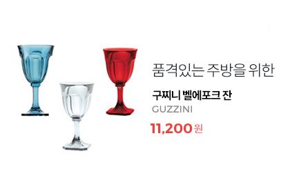 구찌니 벨에포크 잔