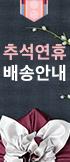 추석연휴 배송안내 2