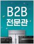 B2B 전문관