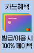 11월 신용카드 혜택모음
