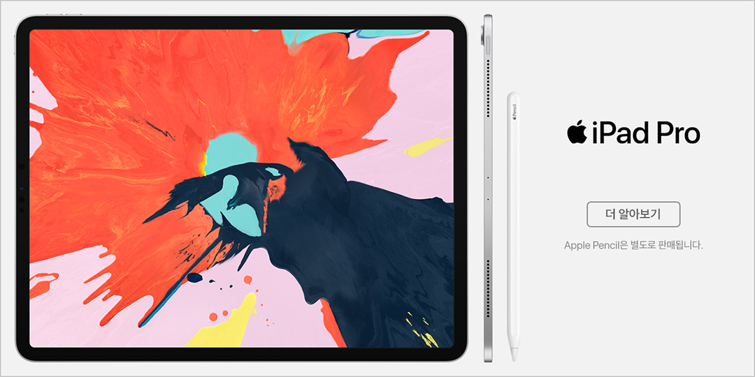 iPad Pro 2018 apple banner