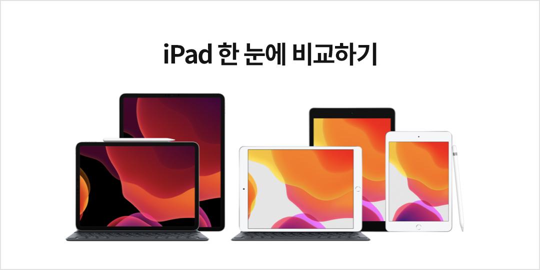 [비교하기] iPad