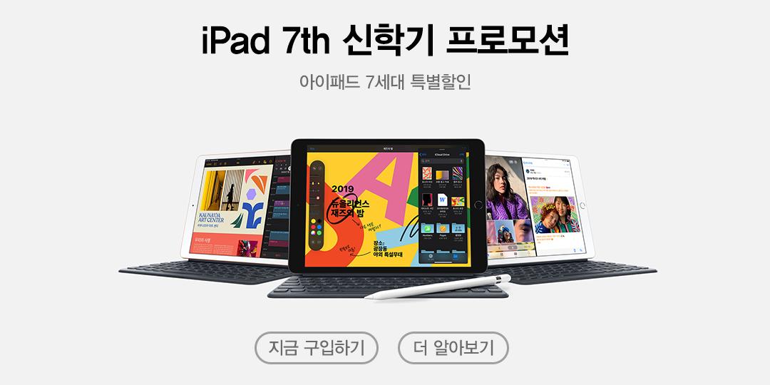 [행사] iPad 7th 출시