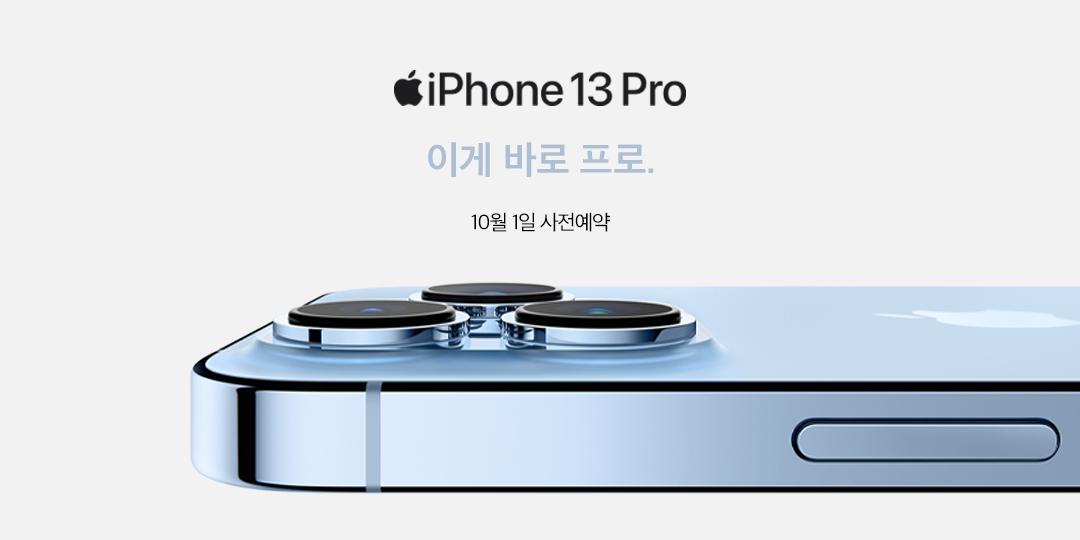 아이폰13 프로