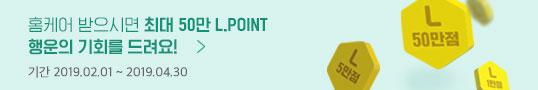 홈케어 받으시면 최대 50만 L.POINT 행운의 기회를 드려요!
