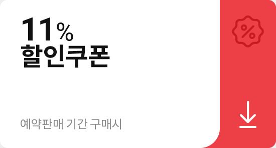 11% 할인쿠폰