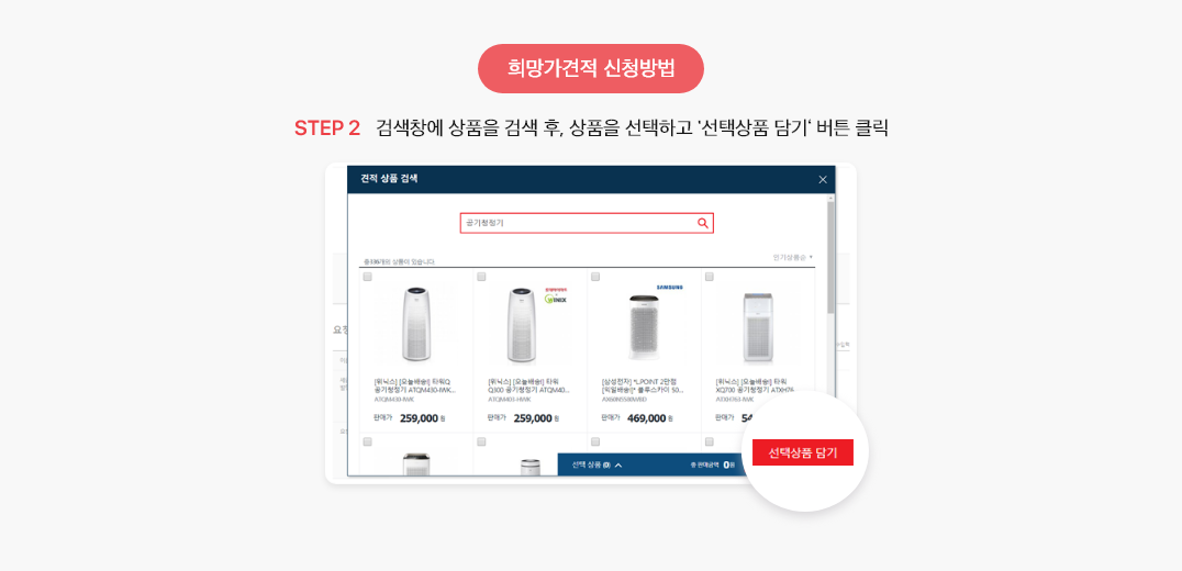 스텝2 | 검색창에 상품을 검색 후, 상품을 선택하고 '선택상품 담기' 버튼 클릭