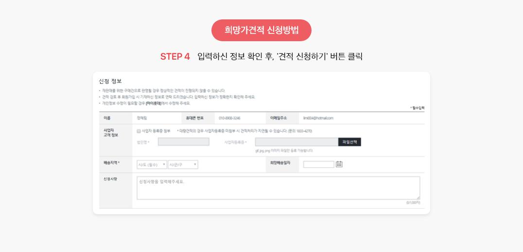스텝4 | 입력하신 정보 확인 후, '견적 신청하기' 버튼 클릭