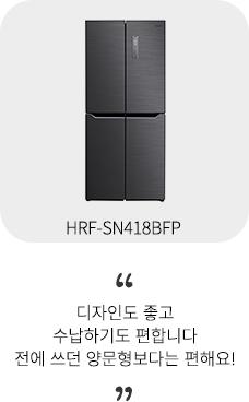 HRF-SN418BFP