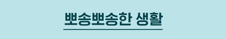 뽀송뽀송한 생활_타이틀