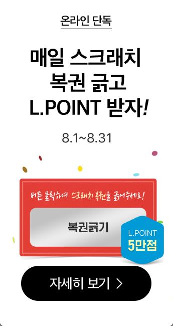 매일 스크래치 복권 긁고 L.POINT 받자!