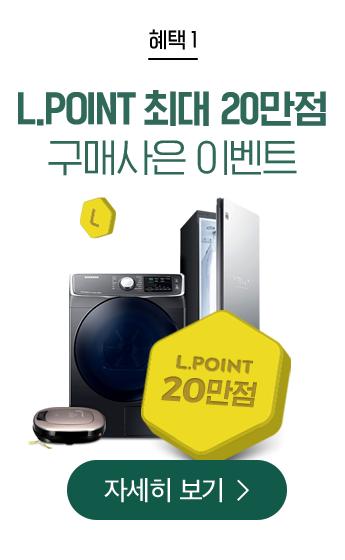 혜택1 L.POINT 최대 20만점 구매사은 이벤트