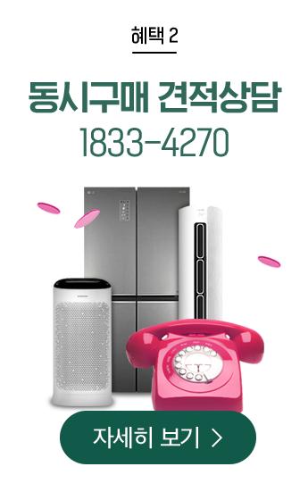 혜택2 동시구매 견적상담 1833-4270