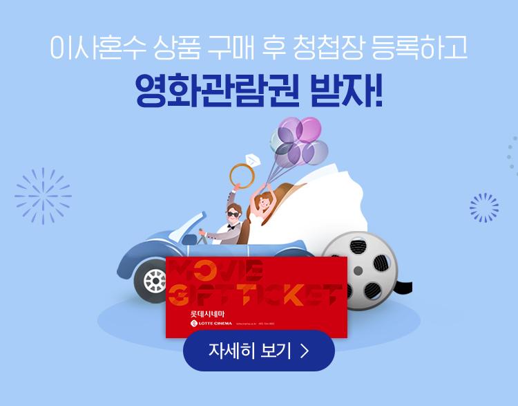 이사혼수 상품 구매 후 청첩장 등록하고 영화관람권 받자!