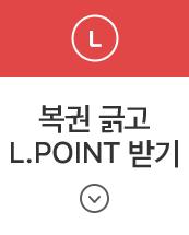복권 긁고 L.POINT 받기