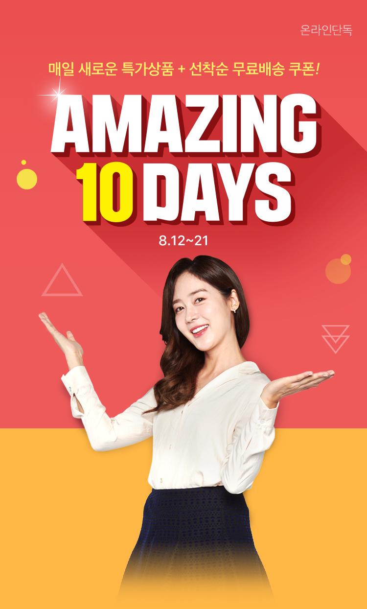 어메이징 10Days