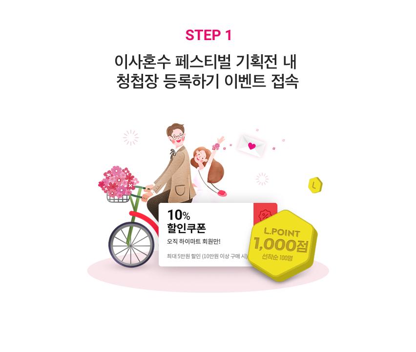 Step 1 이사혼수 페스티벌 기획전 내 청첩장 등록하기 이벤트 접속