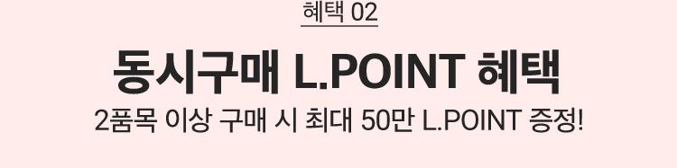 혜택02 동시구매 L.POINT 혜택