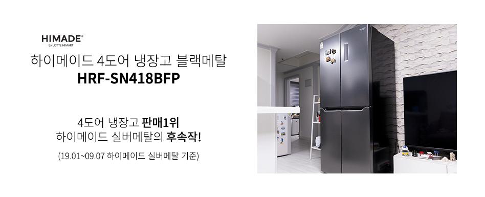 Step 2 하이메이드 4도어 냉장고 블랙메탈