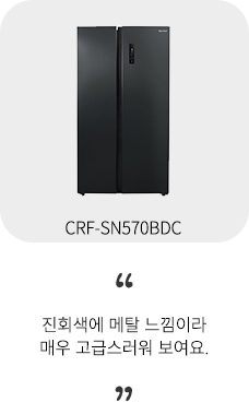 CRF-SN570BDC