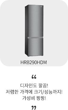 HRB290HDM