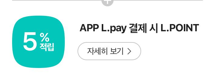 L.pay 결제시 L.point 추가적립