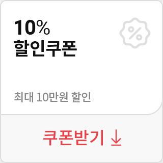 10% 할인쿠폰