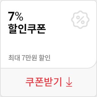 7% 할인쿠폰