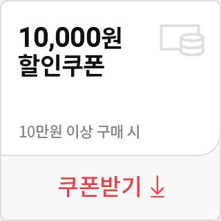 10,000원 할인쿠폰