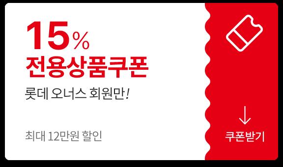 15% 전용상품 쿠폰