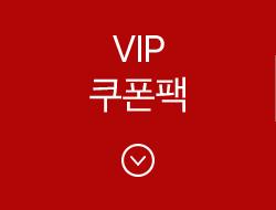 VIP 쿠폰팩