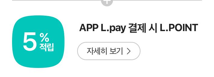 APP L.pay 결제시 L.POINT 적립 자세히보기