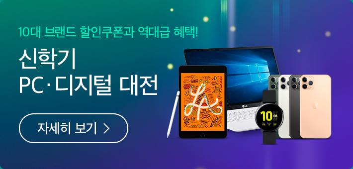 신학기 PC · 디지털 대전 자세히 보기