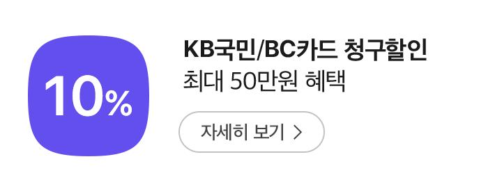 KB국민/BC카드 청구할인 혜택 자세히보기