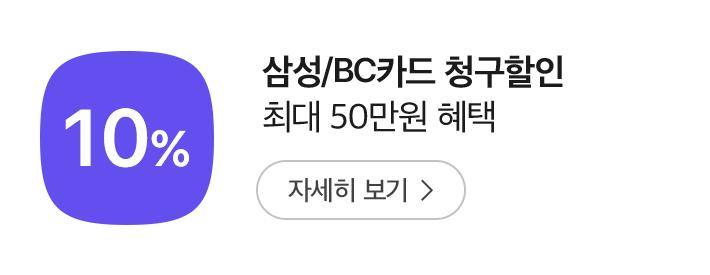 삼성/BC카드 청구할인 혜택 자세히보기