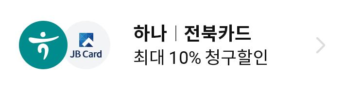 하나 & 전북카드 최대 청구할인 혜택