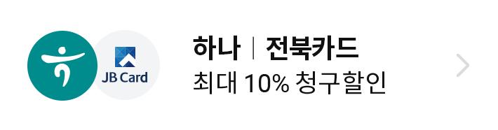 하나_전북카드 최대 청구할인 혜택